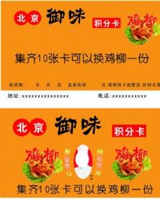 北京御味鸡柳积分卡