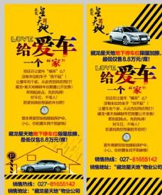 地产车位展板海报广告