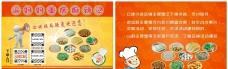 食品A5宣传单