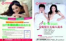 妇科宣传单人流广告