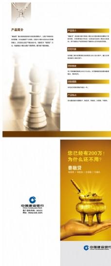 金融贷款产品宣传折页设计
