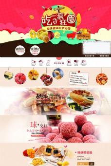 淘宝吃货节网站