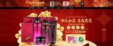 中国风化妆品页面设计