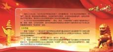 四进四信 中国梦 聚焦两会
