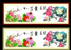 富贵花开  花开富贵 牡丹花开