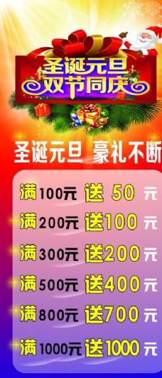 圣诞元旦海报喜庆展架