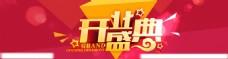 banner首页 开业盛典