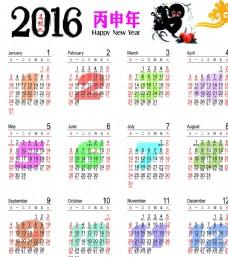 2016年猴年日历精准