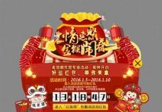春节活动预告提示框