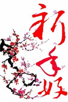 祝新春之新年好