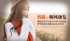 韓風燙發團購宣傳圖