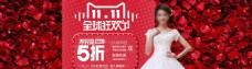 双11婚纱海报