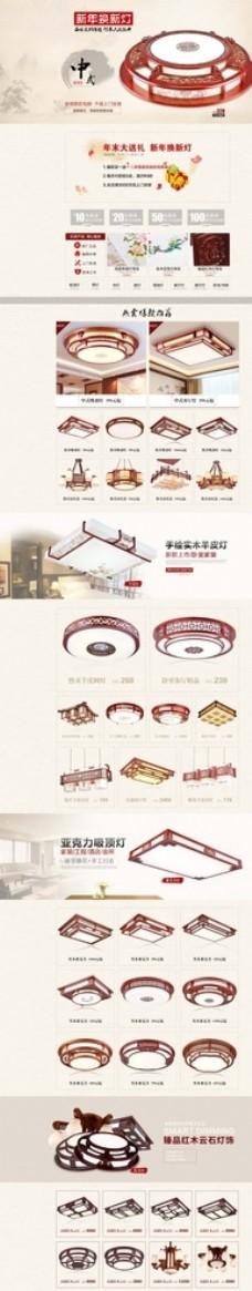 中式灯具首页