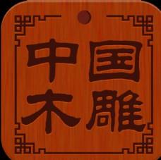 中国木雕 icon logo