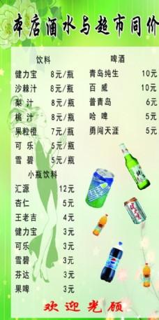 饮料价格表