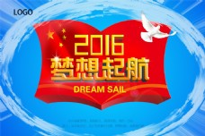 2016梦想启航