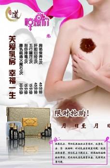 胸部保养海报