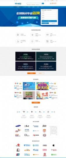企业网站 web界面设计