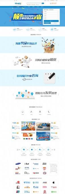 web界面设计 企业网站 商务