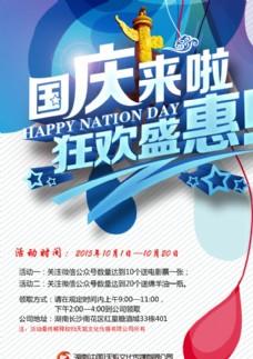 企业国庆活动海报