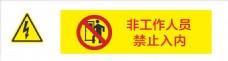 電 標志  非工作人員