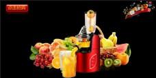 果汁机海报设计