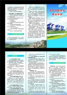农村建房手册
