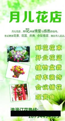 鮮花店展示展板