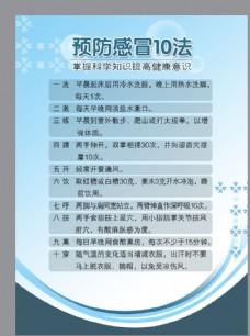 预防感冒10法