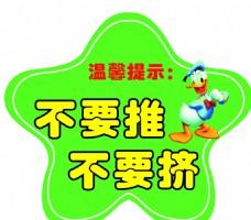 幼兒園卡通造型溫馨提示標語牌