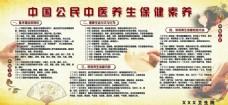 中国公民中医养生保健素养