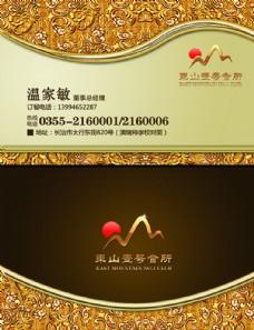 金色花紋名片