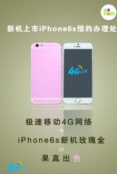 蘋果6S海報