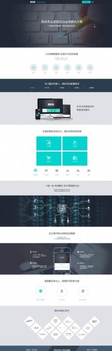 web界面设计 企业网站