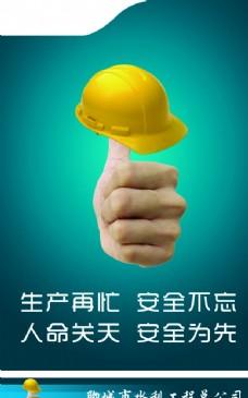 安全生产海报