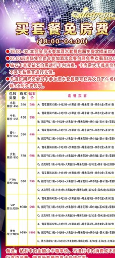 KTV活动海报