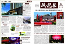 版式设计 酒店报刊设计 报纸