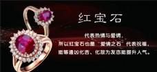 红宝石简介