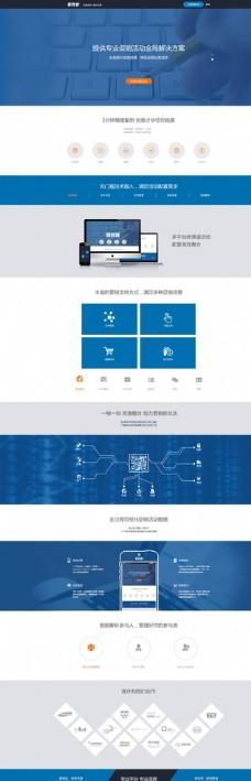 企业网站 web界面设计 金融