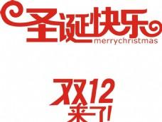 圣诞快乐失量图