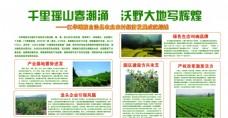 千里瑶山农业产业