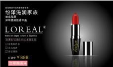 淘寶唇膏海報設計  美妝 彩妝