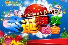 圣诞联欢晚会背景板