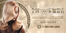 美发加盟banner
