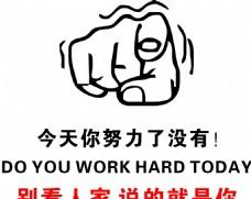 企業文化勵志海報
