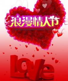 浪漫情人节