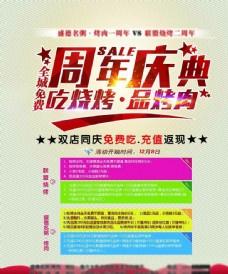 烧烤海鲜店周年店庆广告宣传设计
