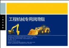 挖掘机润滑油标签