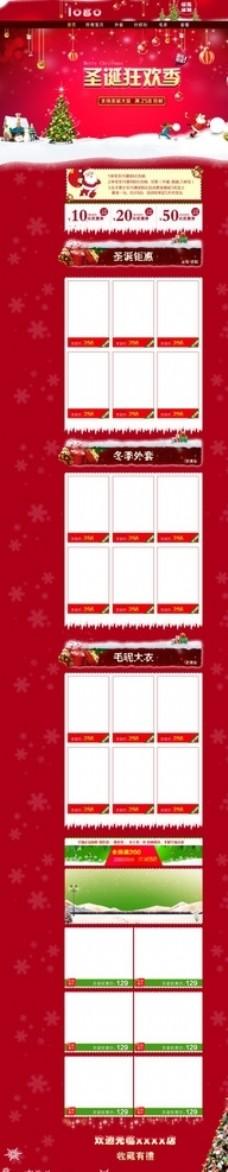 圣诞淘宝商城模板