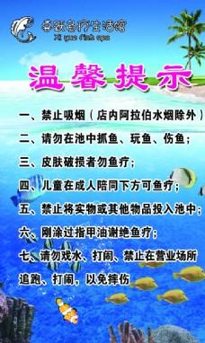 魚療溫馨提示